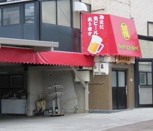 200610wazaki_shouten_yunohama