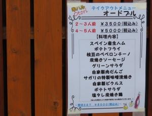 200615ootori_honchou_takeout