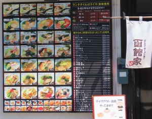 200617hakodateke_wakamatsu