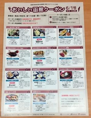 200618oishii_hakodate_coupon1