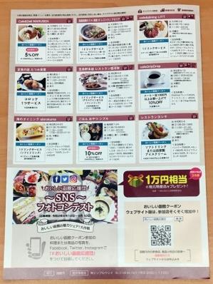 200618oishii_hakodate_coupon3