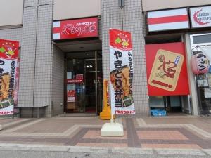 200622hasest_wakamatsu