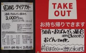 200622kasaku_takeout