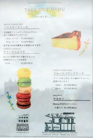 200622maison_fujiya_takeout