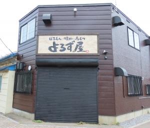 200624yorozuya_sakaechou