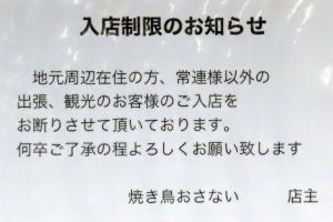 200701yakitori_osanai_mes