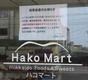 200706hakomart_closed
