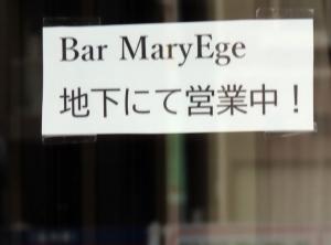 200706maryege_bar