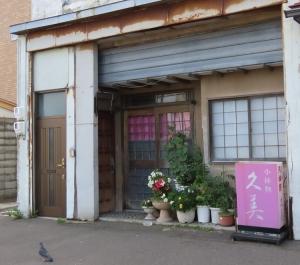 200710kumi_hourai