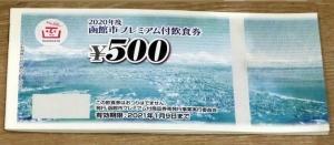 200711tic_premum_inshoku2