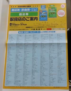200713pemier_hakodate_list