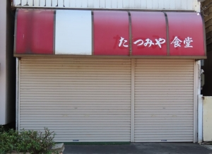 200720tatsumiya_shokudou_benten