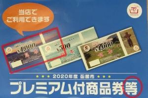 200721aeon_premium3_