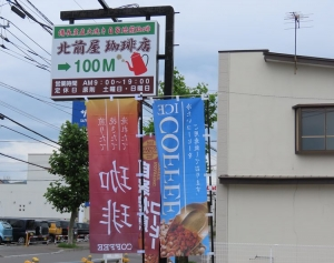 200721kitamaeya_kanban