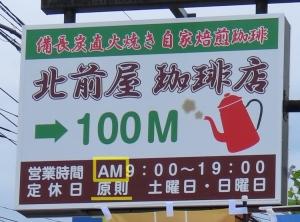 200721kitamaeya_kanban2_20200825180001