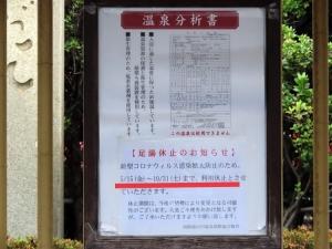 200721yunokawa_onsen_ashiyu_closed2