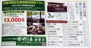200723yunokawa_kumiai_aopoad