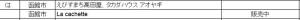 200724hakodate_doumin_kanni1_