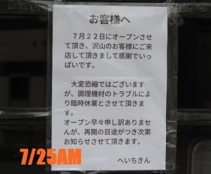 200725tsui_chiken