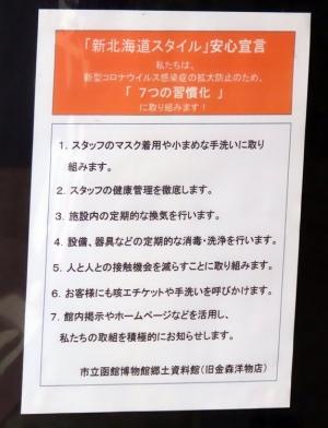 200728style_kanamori_museum