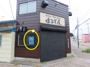 200728yorozuya_sakaechou_