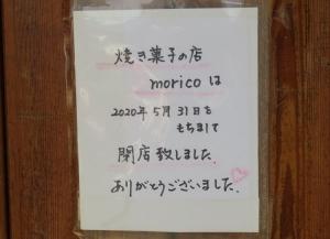 200802morico_closed