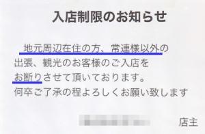 200802osanai_note