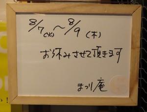 200805matsuri_an_closed