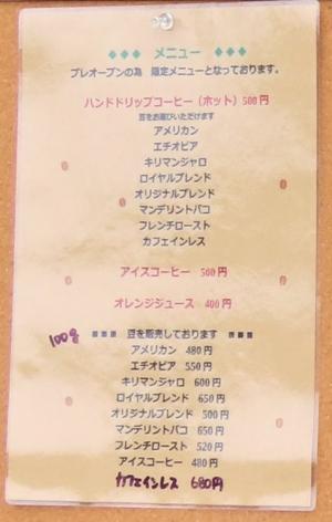 200806chamusu_menu_n