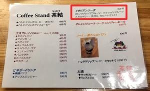 200806chamusu_sharester_menu