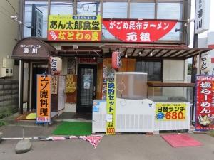 200807antarou_yunokawa