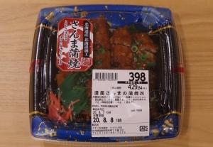200807sanma_kabayaki1