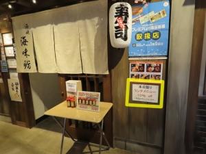 200807umizushi_off