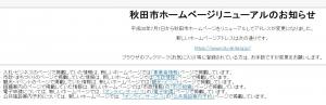 200808akita_city