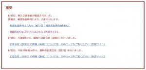 200808akita_pref2