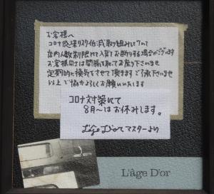 200811lagedor2_sakae