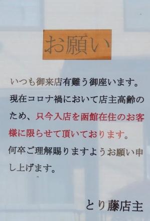 200813torifuji_nakamichi2b
