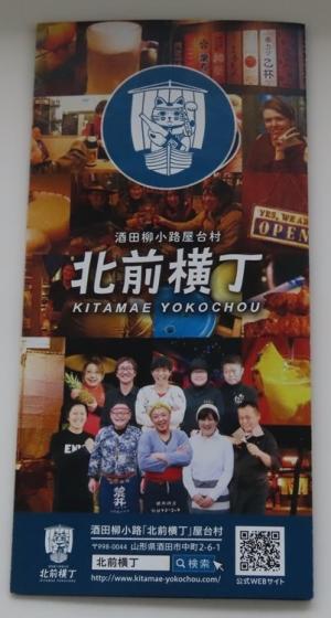 200815sakata_yataimura1