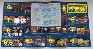 200815sakata_yataimura2_