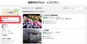 200817hakodate_restaurant_covid19_