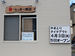 200818lucky_shouten_closed
