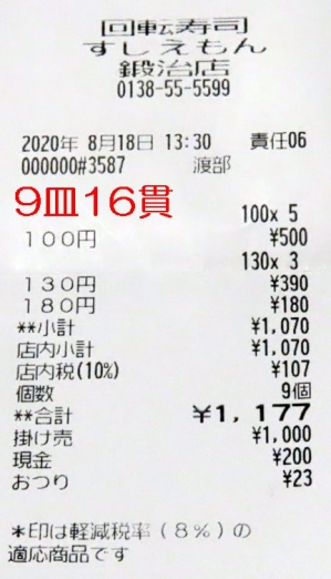 200818sushiemon_receipt
