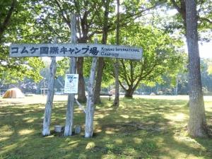 200823komuke_intl_campsite