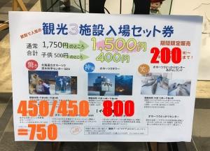 200823mombetsu_set_fee
