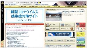 200824ishikawa_pref_top0