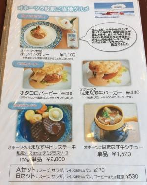 200824marina_menu1