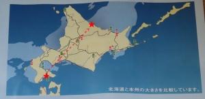 200825hokkaido_scale