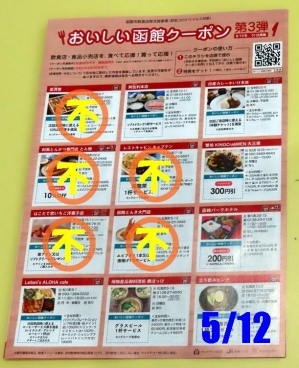 200827oishii_coupon3a
