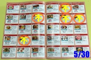 200827oishii_coupon3b