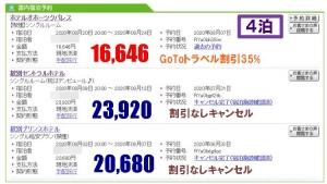 200828rakuten_mombetsu_